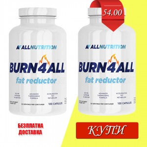 2 броя Allnutrition Burn4ALL 100 Caps